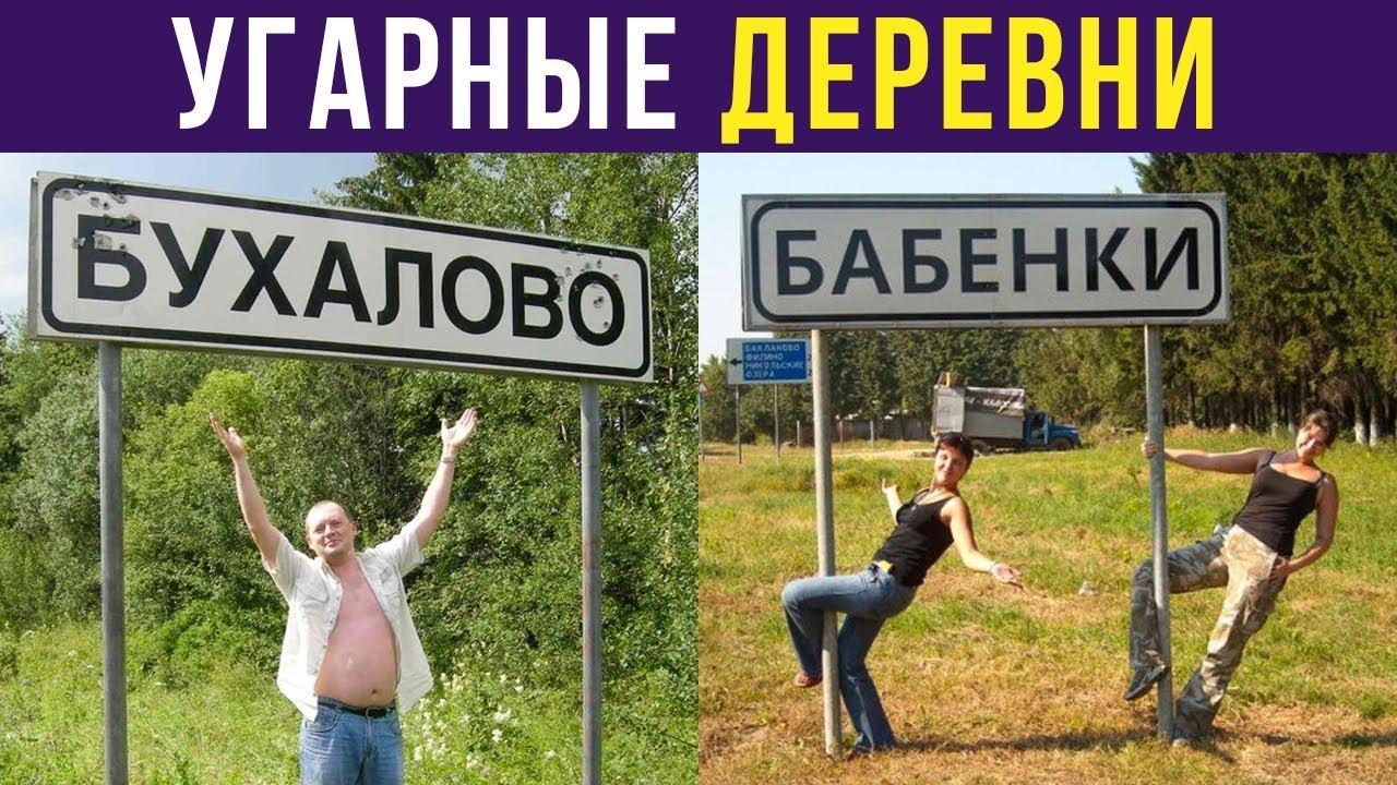 Приколы. Угарные деревни) | Мемозг #217 - YouTube