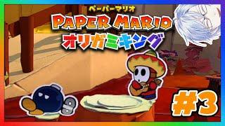 【#3】じっくり楽しむペーパーマリオ オリガミキング【七瀬タク/VTuber】