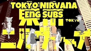 Original Link: https://www.youtube.com/watch?v=keFrfK-vJ5s http://www.nicovideo.jp/watch/sm32607135 Original Title: 東京ニルヴァーナ ...