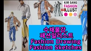 패션일러스트.[Fashion Illustration] …