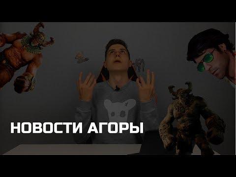 видео: Новости Агоры: мастерство, хэйтеры и «грязный» стил