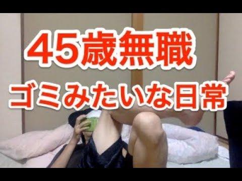 【45歳無職の日常】無職ニートのリアルな過ごし方【vlog】