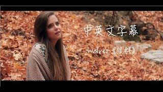 Wolves《狼群》- Selena Gomez席琳娜, Marshmello棉花糖 (Acoustic Cover) 【中文字幕】