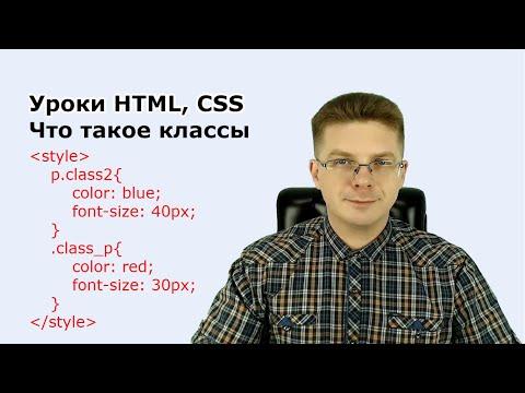 Уроки HTML, CSS  Что такое классы