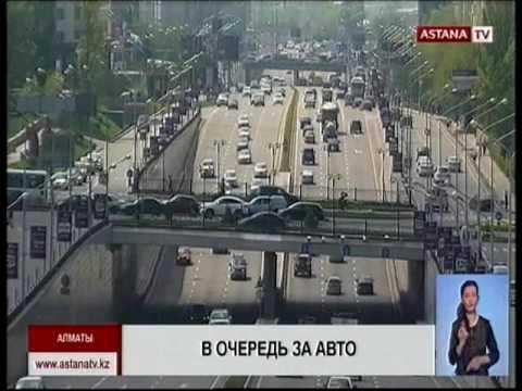 Казахстанцам приходится вставать в очередь для участия в программе льготного автокредитования