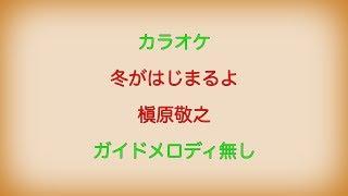 槇原敬之さんの冬がはじまるよのカラオケです。 ガイドメロディ無しです...