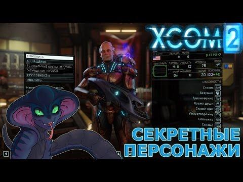 XCOM 2. Секретные персонажи.