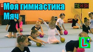 МОЯ ГИМНАСТИКА УПРАЖНЕНИЯ С МЯЧОМ ХУДОЖЕСТВЕННАЯ ГИМНАСТИКА MY GYMNASTICS FOR KIDS LISKA SHOW mp4