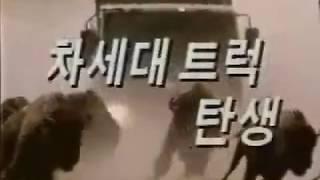 Daewoo Truck 1995 commercial (…