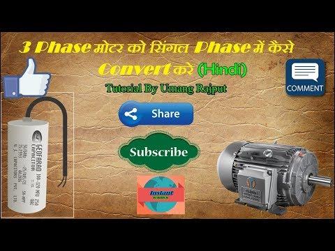 3 Phase मोटर को Single Phase में कैसे Convert करे Hindi/Urdu