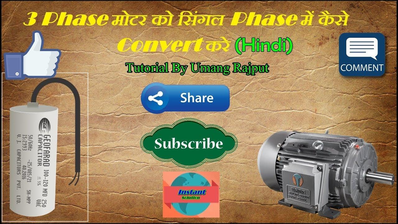 How to Convert 3 Phase Motor to Single Phase Hindi / Urdu
