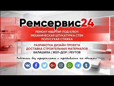 Ремонт квартир Электросталь