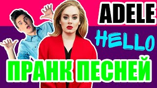 ПРАНК ПЕСНЕЙ над ДЕВУШКОЙ // Adele - Hello