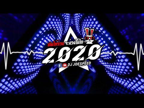เติมให้ร่วง จะง่วงไม่ได้ แดนซ์ 2020 BREAK MIX #JSP