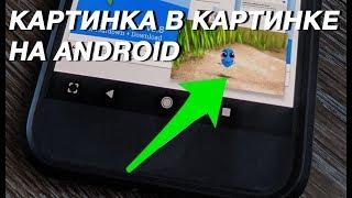 """Как включить """"Картинка в картинке"""" на Android?"""