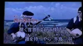 三笠優子 - 風の十三湊(とさみなと)