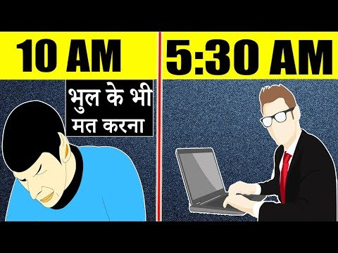 3 Shocking Benefits of Wake Up at 5:30 AM || How to Wake Up Early In The Morning