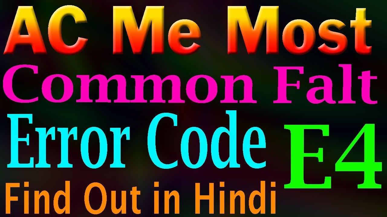 AC E4 error troubleshoot find out AC ke me error show kare to keya keya  problem hoga sikhe ya video