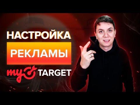 Настройка рекламы в myTarget   Полная пошаговая инструкция   Как настраивать рекламу в myTarget