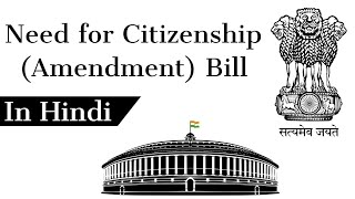 Citizenship Amendment Bill 2016 क्या देश को इसकी आवश्यकता है? Why it is surrounded by controversy?