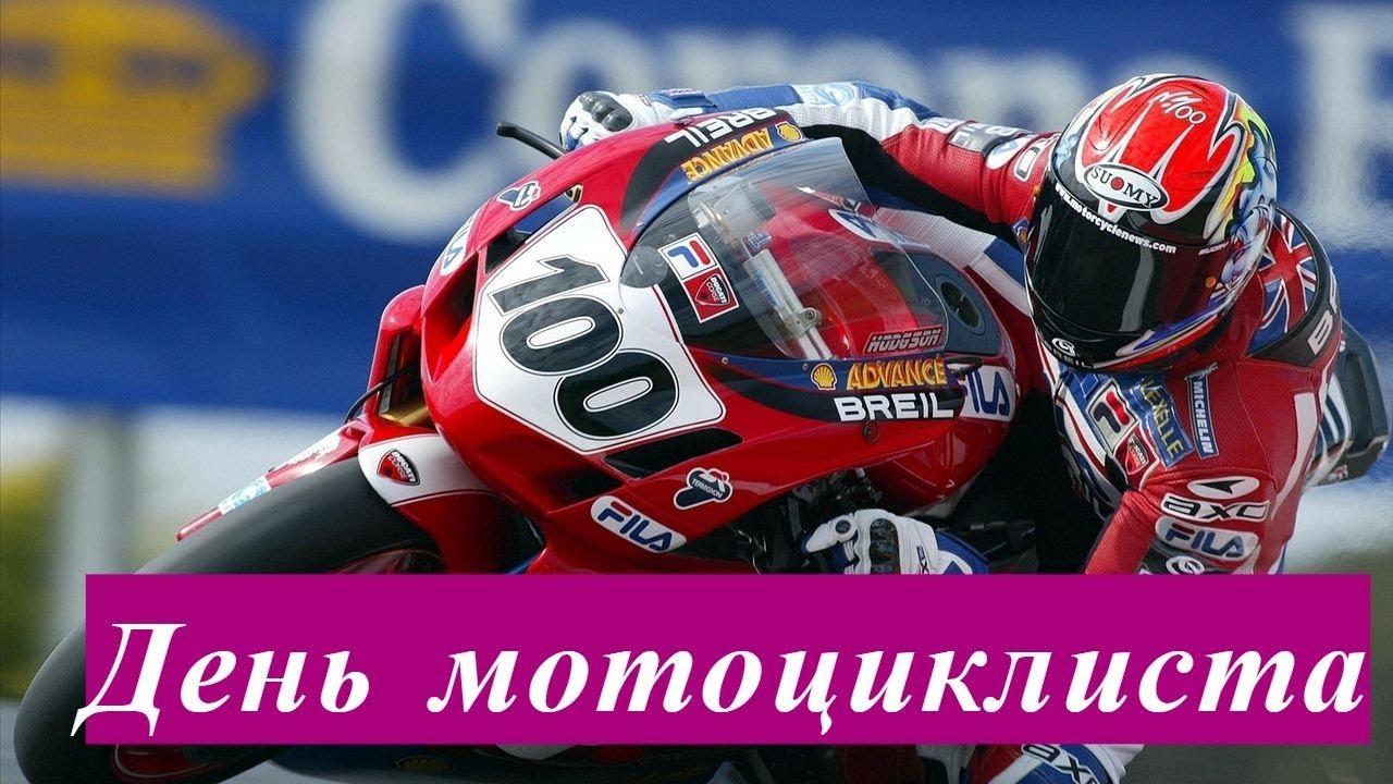 Поздравления на день мотоциклиста фото 544