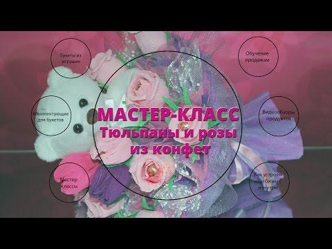 Cмотреть видео онлайн Мастер-класс. Тюльпаны и розы из конфет
