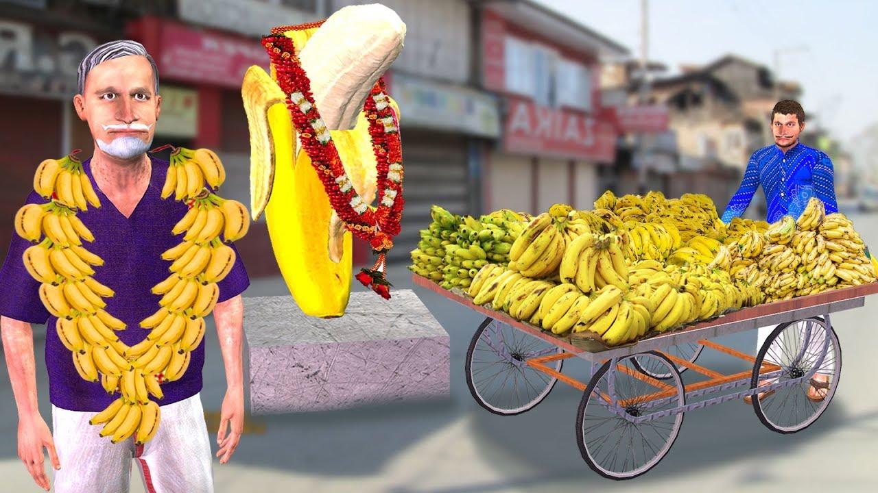केला वाला व्यापार Banana Wala Business Funny Video हिंदी कहानिया Hindi Kahaniya Stories Comedy Video