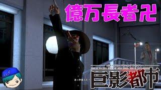 【巨影都市#23】巨額の富を手にするオメガ拳太郎 21歳