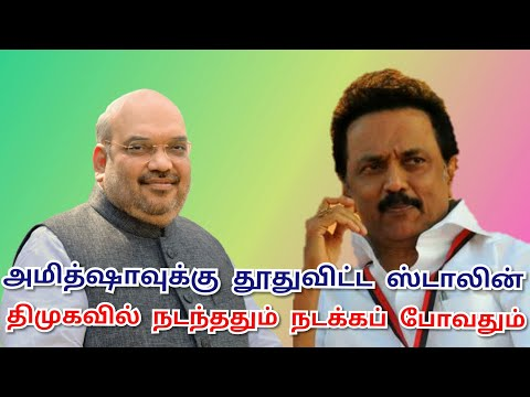 அமித்ஷாவுக்கு ரகசிய தூது விட்ட ஸ்டாலின்..! திமுகவில் நடந்ததும் நடக்கப் போவதும்..? | Amitshah | BJP
