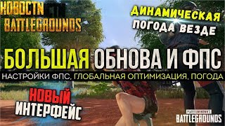 НАСТРОЙКИ ФПС, ОПТИМИЗАЦИЯ - ОБНОВЛЕНИЕ 19 PUBG / PLAYERUNKNOWN'S BATTLEGROUNDS ( 05.08.2018 )