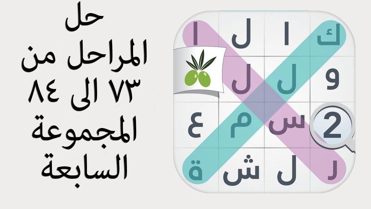 حل المراحل من ٧٣ الى ٨٤ من المجموعة السابعة من لعبة كلمة السر الجزء الثاني
