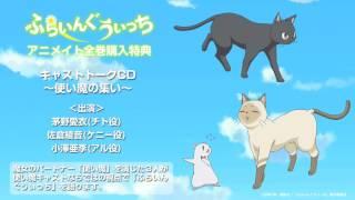 アニメ「ふらいんぐうぃっち」BD&DVDのアニメイト全巻購入特典 『...