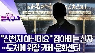 """""""신천지 아닌데요"""" 잡아떼는 신자…도처에 위장 카페·문…"""