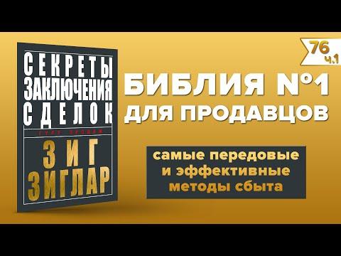Секреты заключения сделок. Зиг Зиглар (Часть 1) | Лучшие книги по продажам (Instarding Книги)