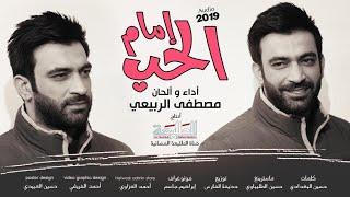 مصطفى الربيعي - امام الحب  | Offical Video Clip 2019