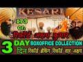 Kesari 3rd day Boxoffice collection, Akshay kumar का ताबड़तोड़ collection, 3 day मे record Break