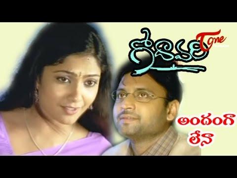 Godavari Songs | Andamga Lenaa Song | Kamalini | Singer Suneetha | TeluguOne