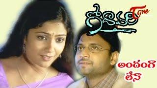 Godavari Songs   Andamga Lenaa Song   Kamalini   Singer Suneetha   TeluguOne