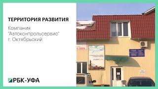 """Территория развития. Компания """"Автоконтрольсервис"""" г. Октябрьский"""