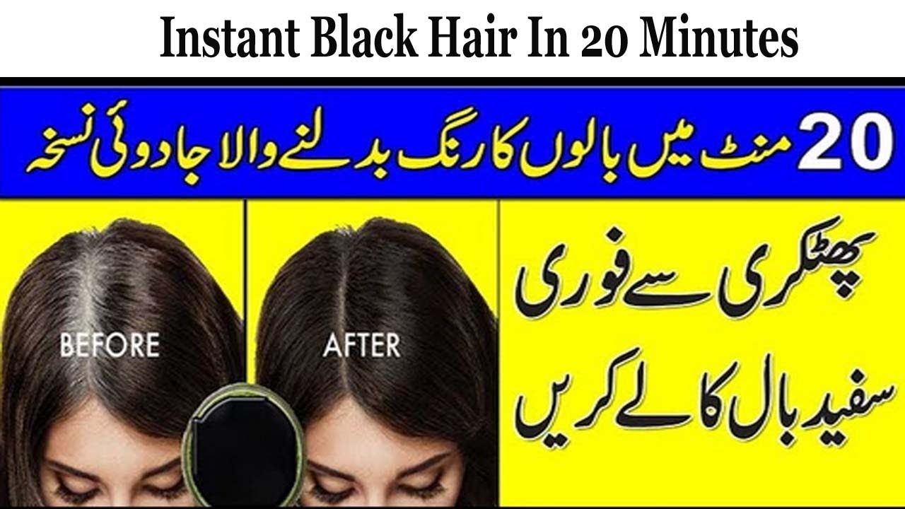 Instant Black Hair In 20 Minutes | Homemade Hair Dye | Turn ...