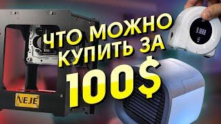 КРУТЕЙШИЕ ГАДЖЕТЫ ЦЕНОЙ МЕНЕЕ 100$ cмотреть видео онлайн бесплатно в высоком качестве - HDVIDEO