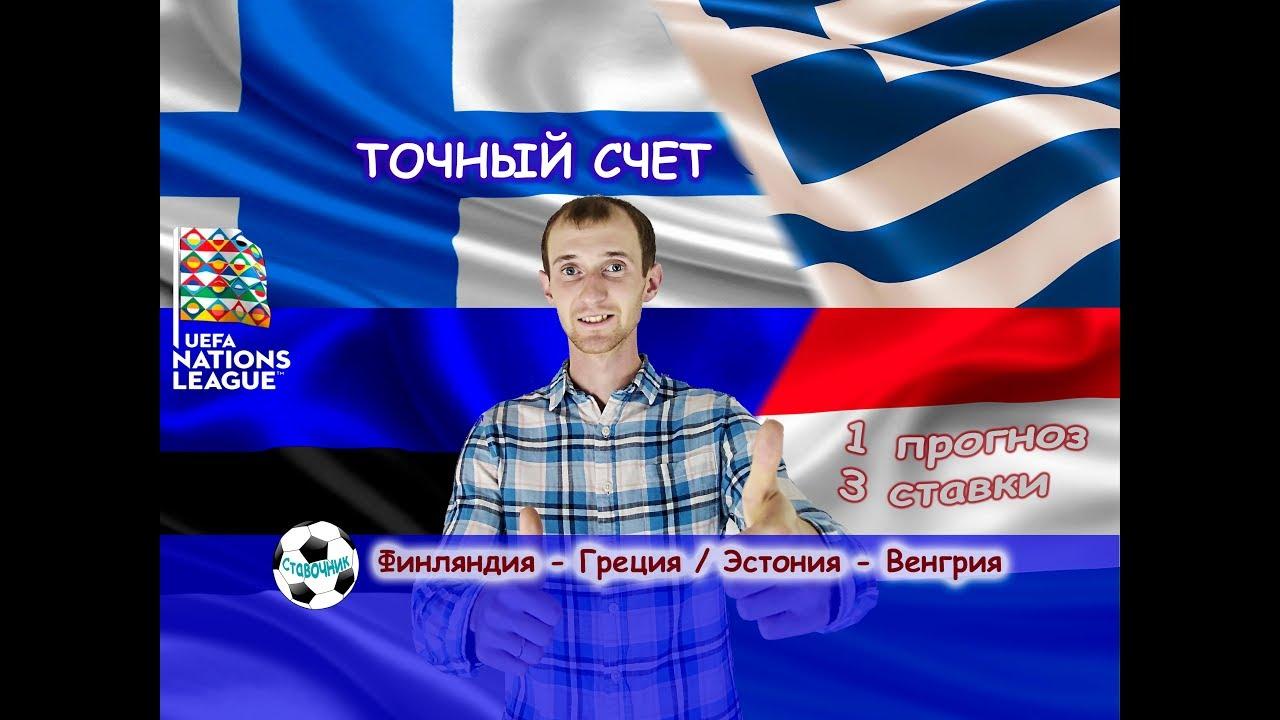 Прогноз на матч Польша - Финляндия