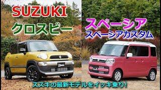 竹岡 圭の今日もクルマと・・・SUZUKI新型クロスビー/スペーシア/スペーシア カスタム一気乗りッ!!Test Drive