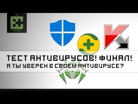 Тест антивирусов! Финал! Kaspersky, Dr.Web, 360, Defender. Магический блокнот
