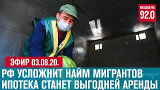 Фото Прямой эфир 03.08.20. - Москва FM