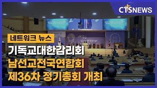 기독교대한감리회 남선교전국연합회 제36차 정기총회 개최…