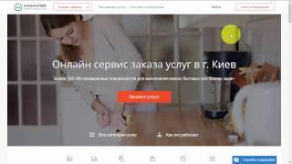 Как стать исполнителем на Kabanchik.ua(, 2016-11-23T13:05:25.000Z)