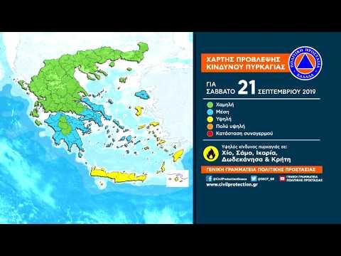 Χάρτης πρόβλεψης κινδύνου πυρκαγιάς για Σάββατο 21 Σεπτεμβρίου 2019