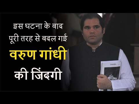 Event that changed life of political leader Varun Gandhi