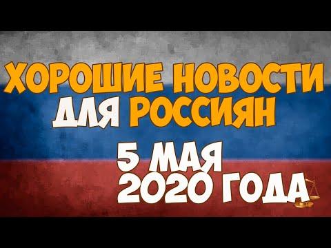 Хорошие новости для россиян - 5 мая 2020 года